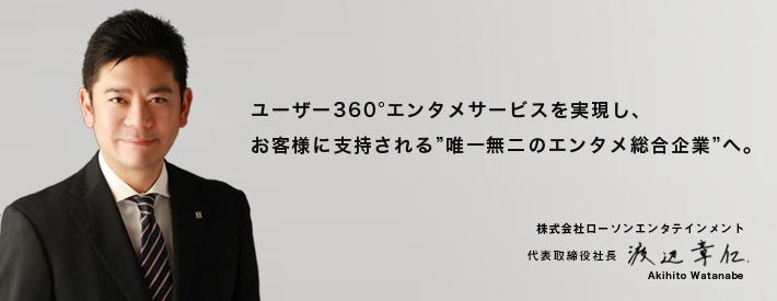 """ユーザー360°エンタメサービスを実現し、お客様に指示される""""唯一無二のエンタメ総合企業""""へ。"""