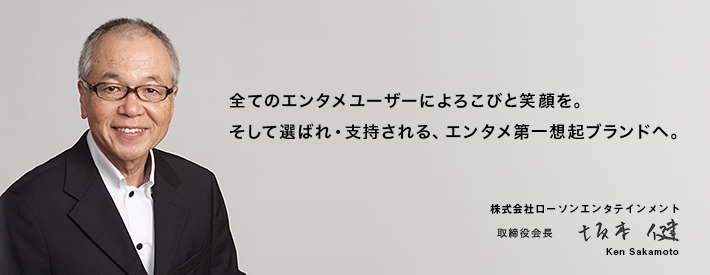 全てのエンタメユーザーによろこびと笑顔を。そして選ばれ・支持される、エンタメ第一想起ブランドへ。